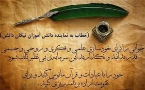 پاسخ مقام معظم رهبری به نامه دانشآموزان اسلامشهری