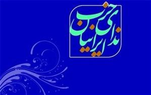 حزب ندای ایرانیان خواستار تصویب لوایح FATF شد