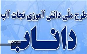 کسب رتبه اول کشوری توسط خراسان شمالی در اجرای طرح ملی داناب و گسترش سواد آبی
