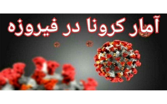 افزایش تعداد بستری های کرونا در شهرستان فیروزه