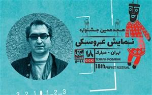 جزئیات شیوه ارسال آثار به «مسابقه و نمایشگاه عکس جشنواره نمایش عروسکی تهران- مبارک»