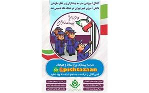 باستانی: آموزش های تشکیلاتی شهر تهران در کانال «مدرسه پیشتازان» ادامه دارد