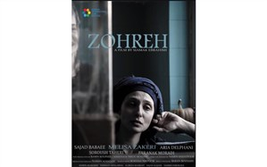 «من، زهره» برنده جایزه بهترین فیلم بلند از جشنواره فیلمهای مستقل رومانی شد