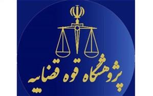 انتشار فراخوان ارسال مقاله با محوریت «دادرسی و قضای اسلامی»