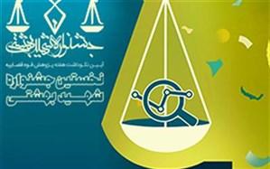 نخستین جشنواره بزرگ شهید بهشتی برگزار میشود