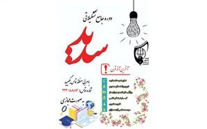 افتتاح دوره سدید اتحادیه انجمن های اسلامی شهر تهران