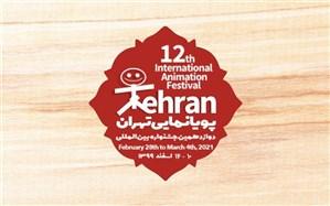 ۸۵ کشور در جشنواره بینالمللی پویانمایی تهران