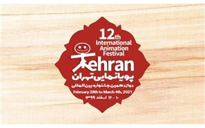 دوازدهمین جشنواره بینالمللی پویانمایی تهران سال ۱۴۰۰ برگزار میشود