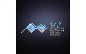 آمار فیلمهای ارسال شده به جشنواره «موج» کیش اعلام شد