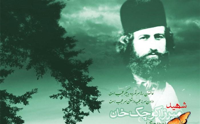 برگزاری جشنواره « پویش هم قسم » به یاد سردار جنگل