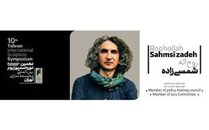 10 آذرماه آخرین مهلت ثبت نام در بخش پژوهش سمپوزیوم  مجسمهسازی تهران