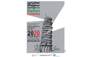 هفته فیلم ایتالیا ۱۱ آذرماه آغاز میشود