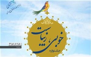 """برگزاری جشنواره """"خوبی زیباست"""" در منطقه14"""