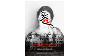مستند «عبیر» آماده پخش از شبکه دو شد