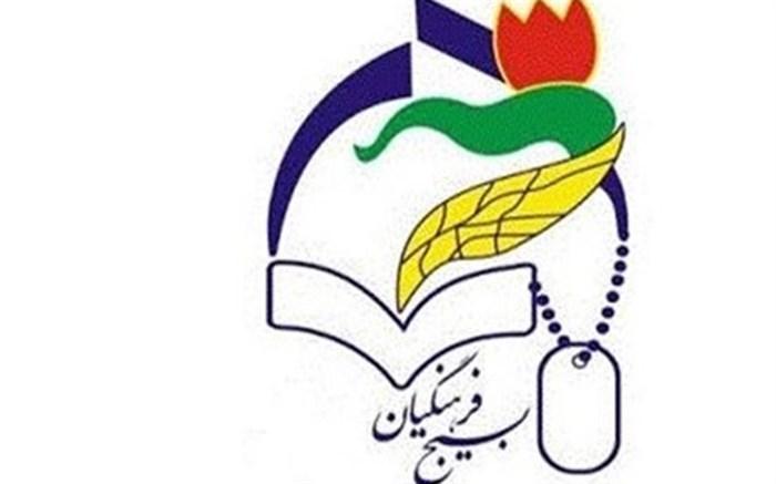 لوگو بسیج فرهنگیان
