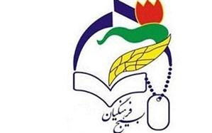 اعلام موجودیت کمیته مطالبه گری گروه های جهادی بسیج فرهنگیان خوزستان