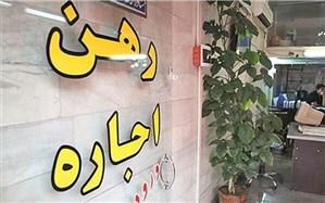 رهن و اجاره مسکن در جنوب تهران