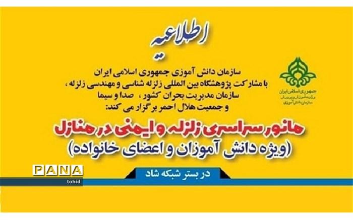 بیست و دومین مانور سراسری زلزله و ایمنی هشتم آذرماه 1399 در بستر شبکه شاد برگزار میشود