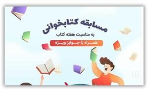 اسامی برندگان مسابقه کتابخوانی باشگاه نانو اعلام شد