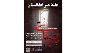بزرگداشت هفته هنر افغانستان با برگزاری نمایشگاه مجازی «جان پدر کجاستی»