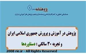دستاوردهای پژوهش در آموزش و پرورش جمهوری اسلامی ایران منتشر شد