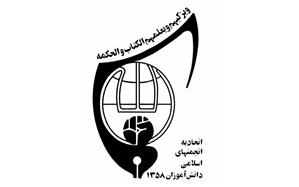 بیانیه دانش آموزان انقلابی اتحادیه انجمن های اسلامی دانش آموزان استان سمنان