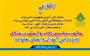 مانور ایمنی زلزله ویژه دانش آموزان خراسان شمالی  در بستر شبکه شاد برگزار شد