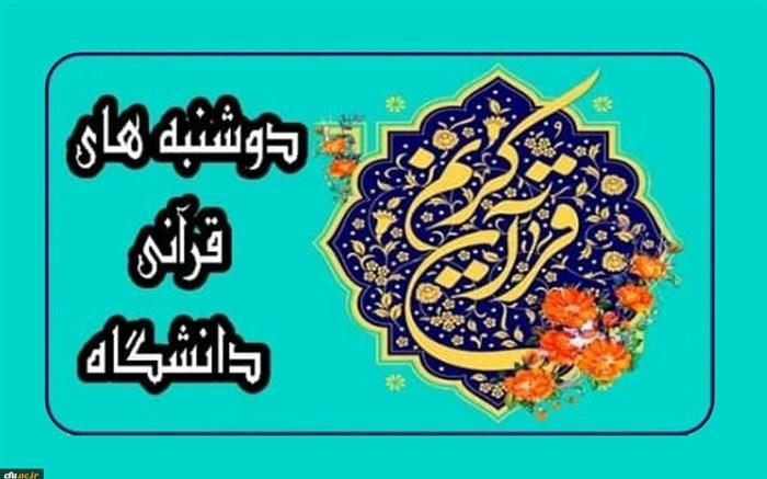 دوشنبه های قرآنی
