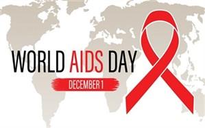 شعار و اهداف روزجهانی ایدز اعلام شد