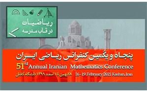 کنفرانس بین المللی ریاضی در مدارس با عنوان « ریاضیات در قاب مدرسه » برگزار میشود