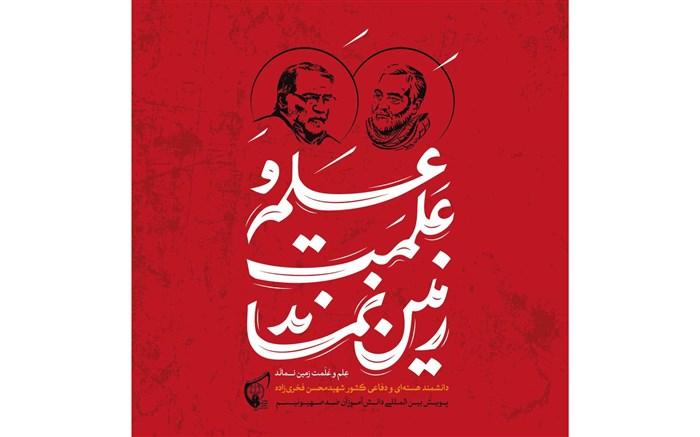 در واکنش به ترور شهید فخریزاده در پویش «دانشآموزان ضد صهیونیسم» شرکت کنید