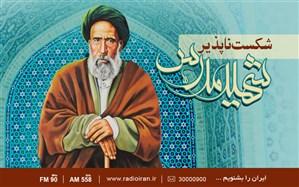 «شکست ناپذیر» را از رادیو ایران بشنوید