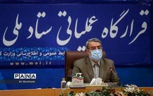 وزیر کشور: بیش از ۹۵ درصد مصوبات ستاد و کمیتهها انجام شده است