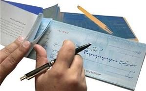 هدف قانون جدید چک، پیشگیری از صدور چک بی محل است