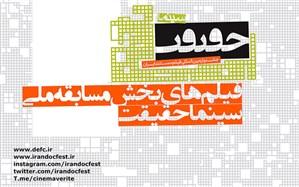اسامی فیلمهای بخش مسابقه ملی جشنواره سینماحقیقت اعلام شد