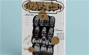 «افسانه چهار برادر» نوشته محمد میرکیانی منتشر شد