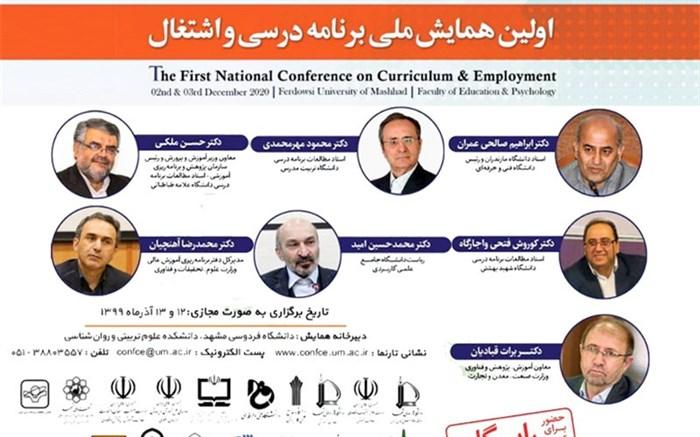 همایش ملی برنامه درسی و اشتغال