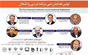 اولین همایش ملی برنامه درسی و اشتغال برگزار میشود
