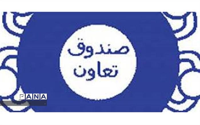 برگزاری انتخابات هیات مدیره صندوق تعاون آموزش و پرورش بجنورد در 15 آذر