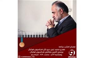 """بررسی آخرین حواشی فدراسیون فوتبال دربرنامه """"ورزشگاه """""""