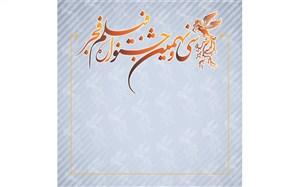 فراخوان جشنواره سی و نه فیلم فجر منتشر شد