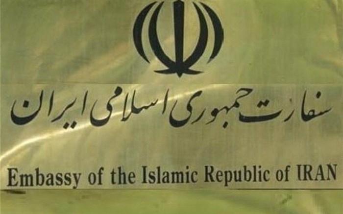 سفارت ایران درلاهه