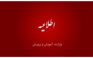 اطلاعیه وزارت آموزش و پرورش درباره شایعه چگونگی روند ادامه سال تحصیلی جاری از هفته آینده