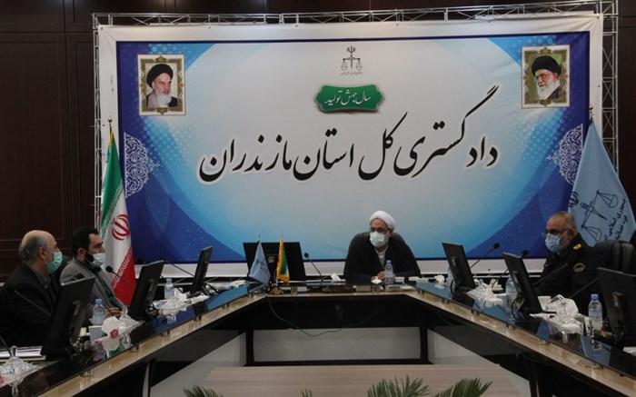 دادگستری استان مازندران
