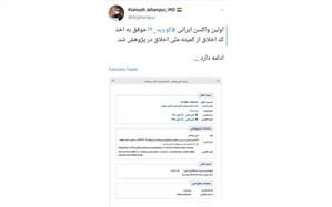 اولین واکسن ایرانی کرونا کد اخلاق گرفت