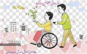 پیام تبریک مدیرآموزش و پرورش ناحیه۲ بهارستان به مناسبت روز جهانی معلولین