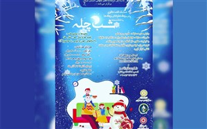 مسابقه قصه های شب چله برگزار می شود