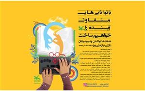 اعلام ویژه برنامه های کانون پرورشی فکری استان تهران برای کودکان و نوجوانان با نیازهای ویژه