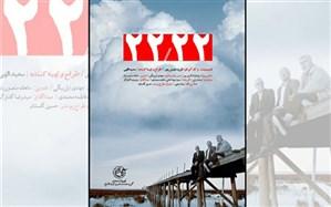 پوستر مستند سینمایی «۲۲/۲۲» منتشر شد
