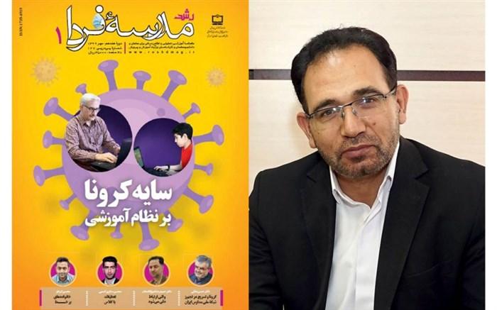 محمدی: محتواهای علمی و تحلیلی مجلات رشد را بازنشر میکنیم